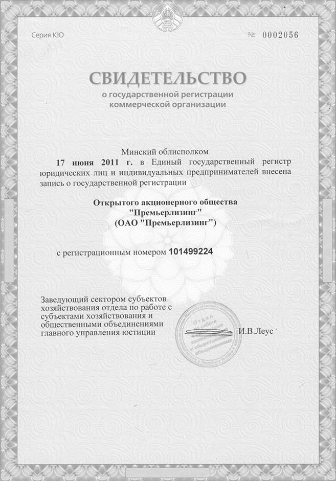 Единый реестр юридических лиц и индивидуальных предпринимателей